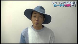 TOKAI SUMMIT FINAL ▽チケット情報はこちら http://l-tike.com/d1/AA02G...