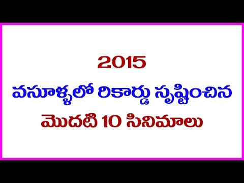 Top Ten Movies Collections in 2015 - Special Video - World Wide Collections