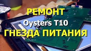 Не включается, не заряжается планшет Oysters T10. Ремонт разъёма питания(, 2014-04-09T18:17:08.000Z)
