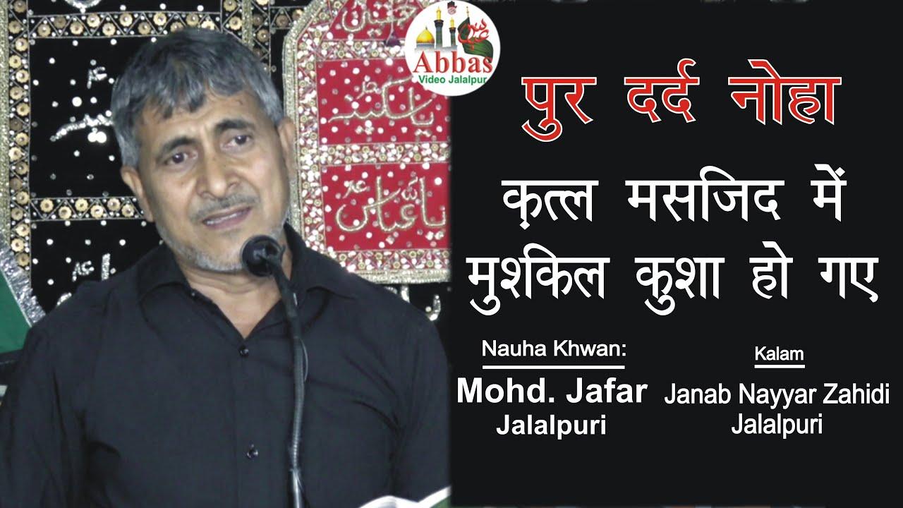 Noha | Qatl Masjid Me Muskil Kusha Ho Gaye | Mohammad Jafar Jalalpuri | 21 Ramzan 1441-2020
