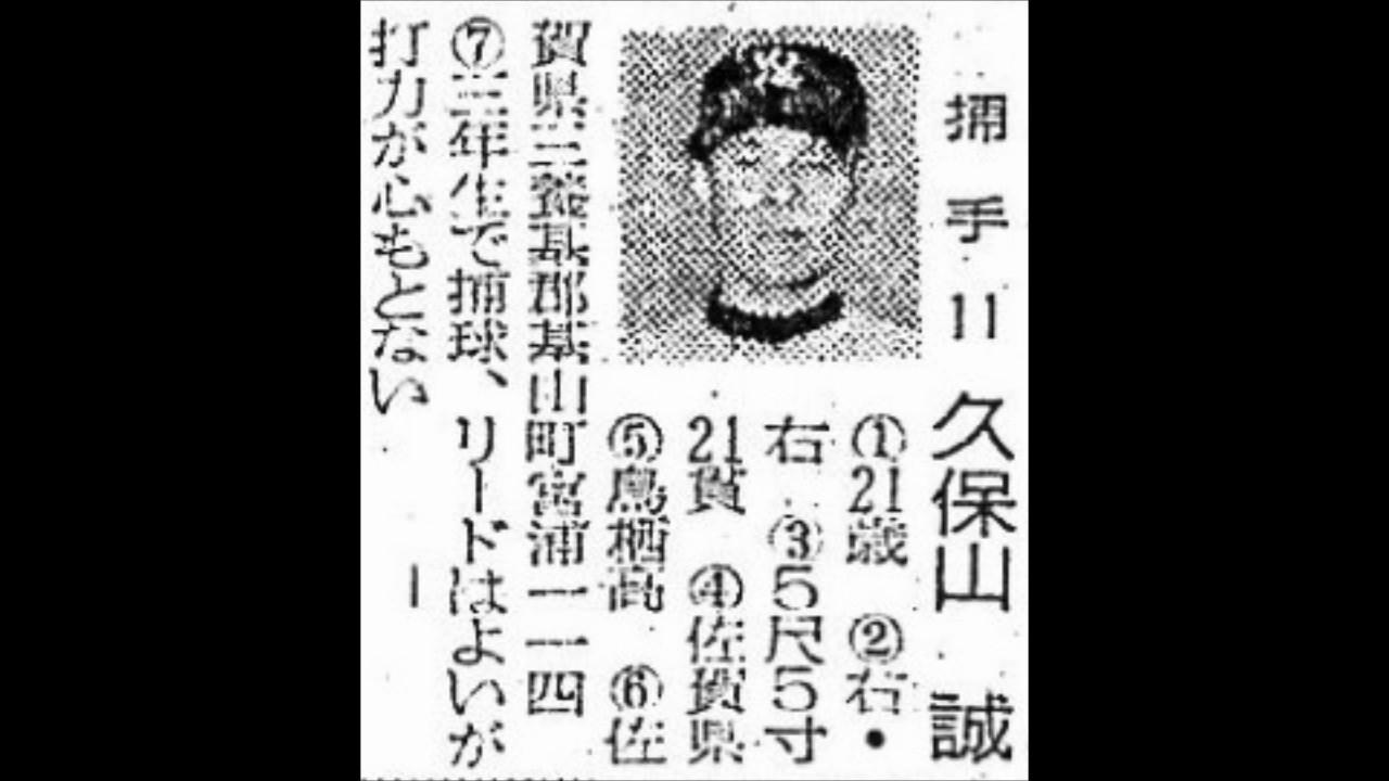 1956年 西鉄ライオンズ 選手名鑑...