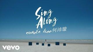 Eunice Hoo 何沛璇 - 《Sing Along》 官方完整版MV  (Official Music Video)