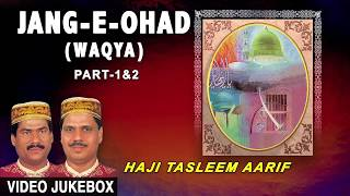 ► जंग-ऐ-ओहद (वाक़या)  Full (Video Jukebox) || HAJI TASLEEM AARIF || T-Series Islamic Music