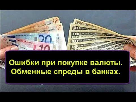 Ошибки при покупке валюты. Обменные спреды в банках.