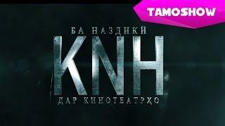 Кин - Трейлери точики (2015)   Kin - Tajik Trailer (2015)