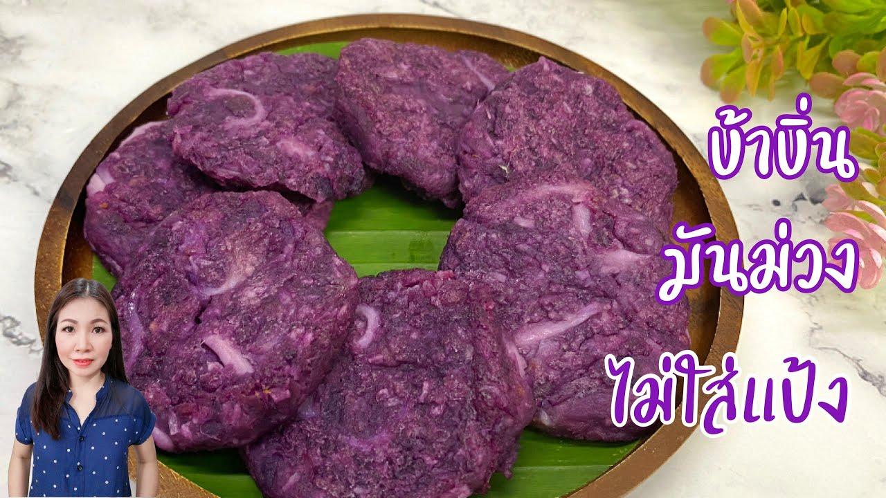 บ้าบิ่นมันม่วง ไม่ใส่แป้ง Purple Sweet Potato  | แม่บ้านอาหารสุขภาพ