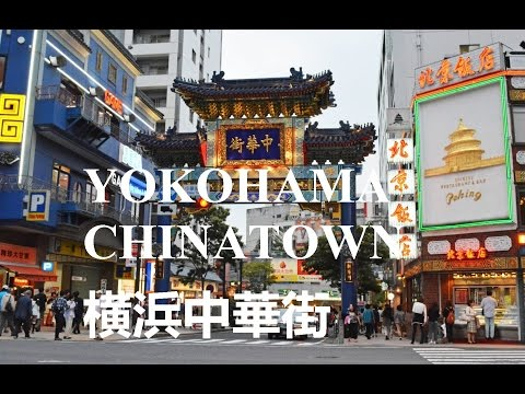 Yokohama Best Travel & Eating Guide - ChinaTown 横浜中華街
