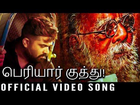 Simbu's Periyar Kuththu Official Song   Singer STR, Madhan karky