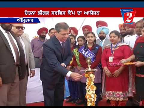 Legal Awareness Amritsar, Channel 2
