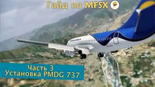 Гайд по FSX. Часть 3. Установка PMDG 737 и FSUIPC.