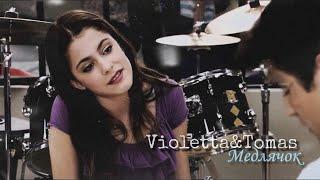 Violetta & Tomas || Медлячок