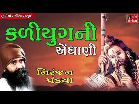 Kalyug Ni Endhani - Niranjan Pandya - Bhajan Agamvani - Gujarati Devotional Songs