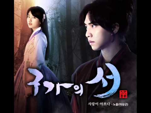 Gu Family Book Theme Song (Don't Forget Me - Bae Suzy)