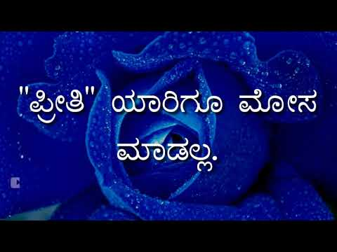 Kannada Love Feeling Quotes | Kannada Quotes | Kannada