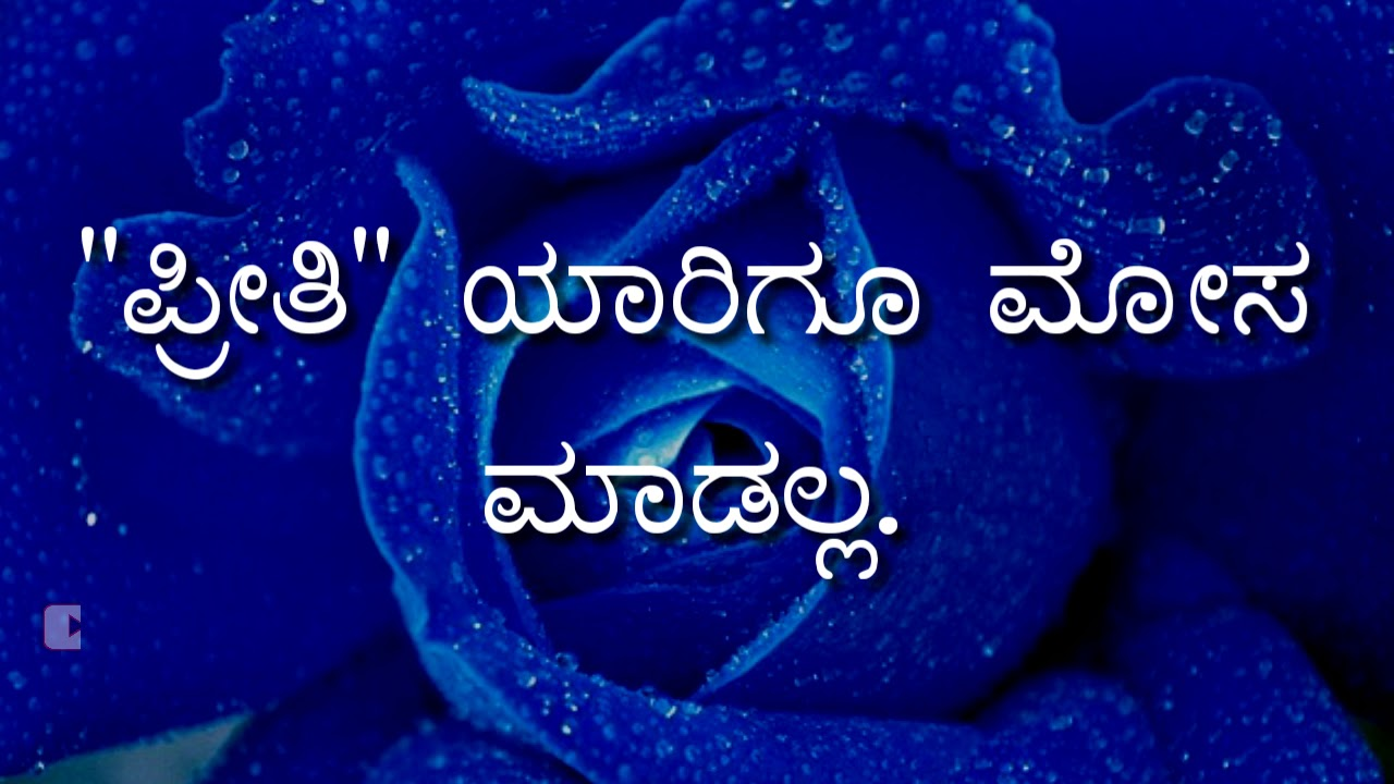 Kannada Love Feeling Quotes Kannada Quotes Kannada Thoughts