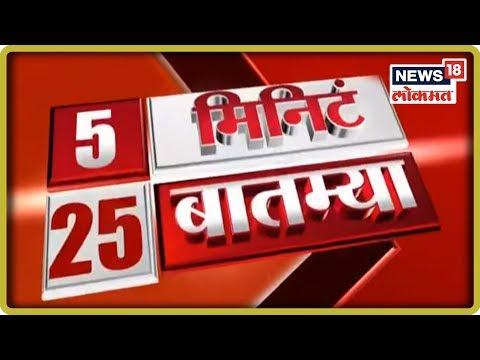 5 Minute 25 News | Marathi News | July 30, 2019