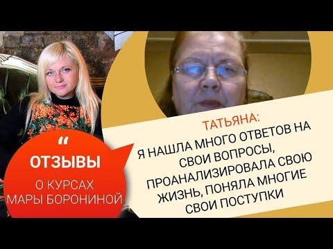 0 Татьяна: Я нашла много ответов на свои вопросы, проанализировала свою жизнь, поняла многие поступки