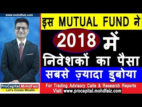 इस Mutual Fund ने 2018 में निवेशकों का पैसा सबसे ज़्यादा डुबोया | MUTUAL FUNDS INVESTMENT