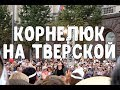 Поделки - Игорь Корнелюк на Тверской. Москва, День города 2018