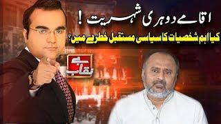 Kiya Eham Shakhsiyat Ka Siyasi Mustaqbil Khatre Mein? - BeNaqaab - 22 June 2018 | AbbTakk