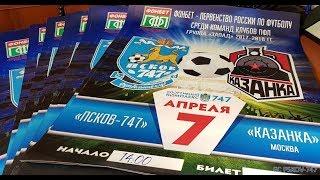 Pskov 747 vs Lokomotiv-Kazanka Moscow full match