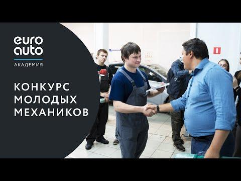 ЕвроАвто / EUROAUTO Конкурс молодых механиков ЕвроАвто