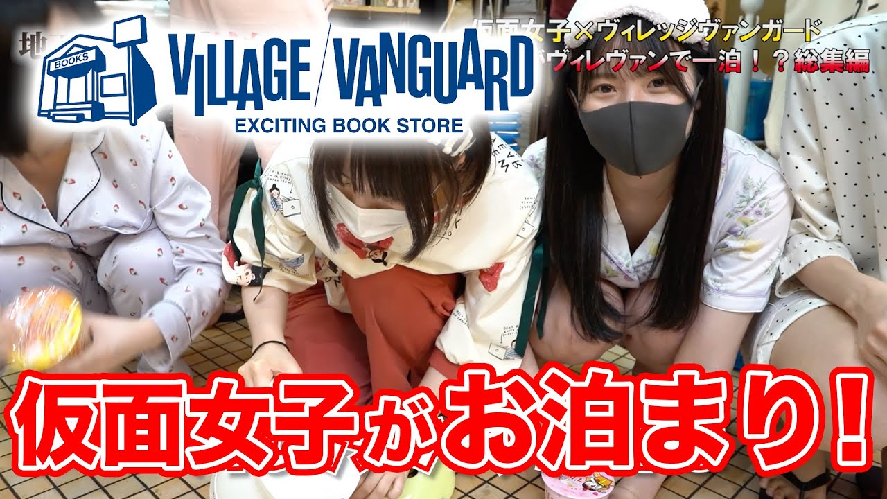 純血2059話 仮面女子がヴィレッジヴァンガードさんに一泊した!先取りダイジェスト!!