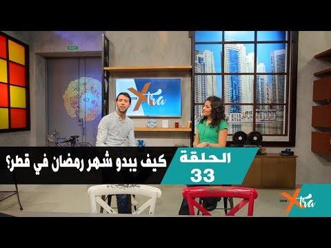 كيف يبدو شهر رمضان في قطر؟ - الحلقة 33 - بي بي سي إكتسرا  - نشر قبل 2 ساعة