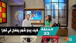كيف يبدو شهر رمضان في قطر؟ - الحلقة ٣٣ - بي بي سي إكتسرا