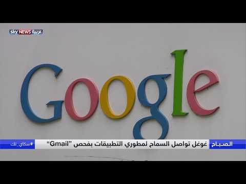 غوغل..هل تهدد خدمة البريد الاكتروني الخصوصية ؟  - 10:54-2018 / 9 / 24