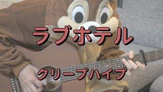 「クリープハイプ」さんの「ラブホテル」を弾き語り用にギター演奏した...