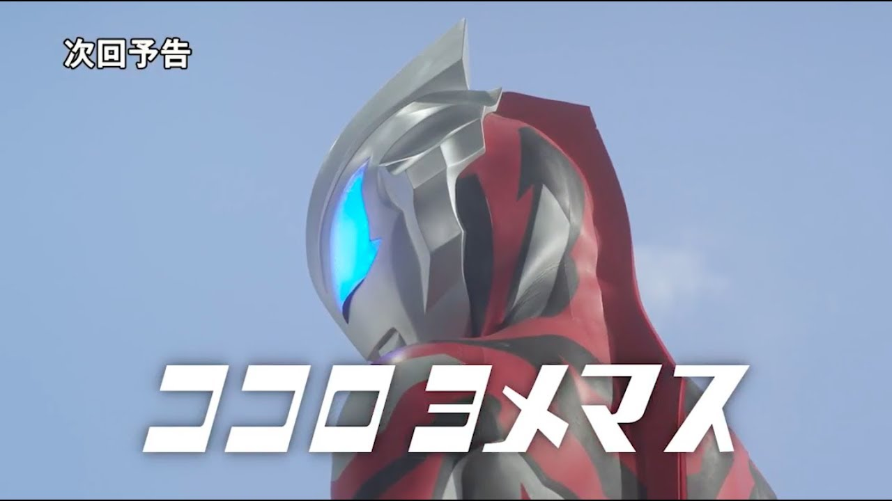 Ultraman Geed- Episode 10 PREVIEW (English Subs)