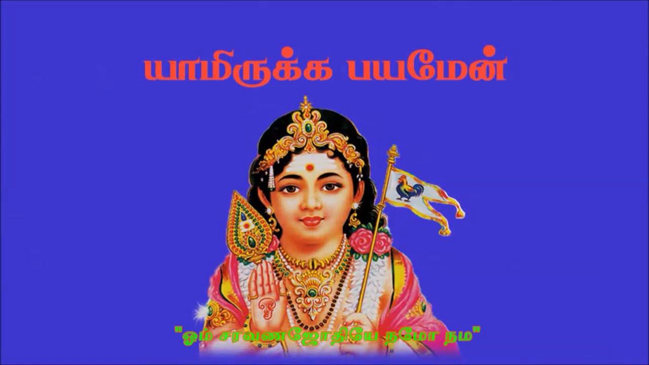 Image result for யாமிருக்க பயமேன்