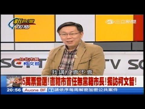 12312014 新台灣加油 柯文哲市長專訪 Part II