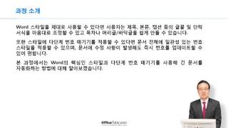 [Word 2010에서 스타일과 다단계번호 매기기를 사…