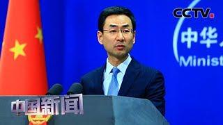 [中国新闻] 中国外交部:中俄同安理会就半岛问题保持沟通 | CCTV中文国际