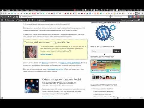WordPress виджет на определенной странице