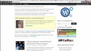 видео Как вставить виджет на страницу в WordPress