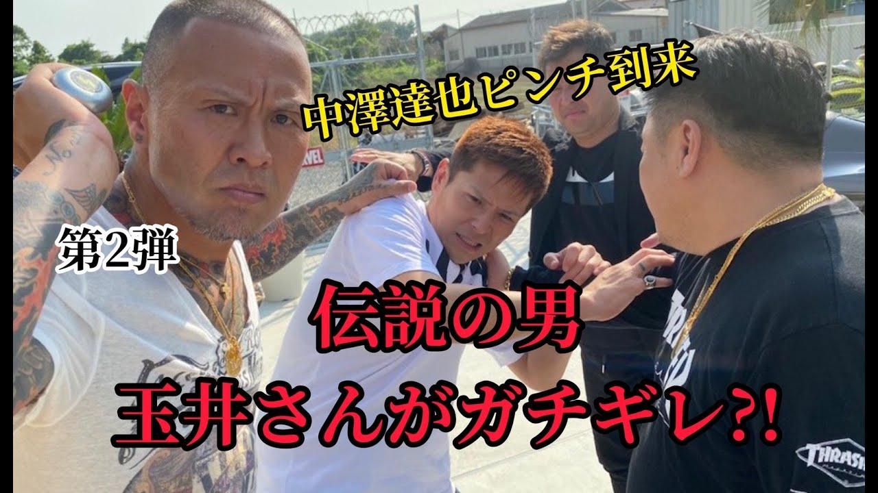 玉井さんVSシリーズ第2弾!伝説の男、玉井さん。大爆発!!中澤達也、最大のピンチ