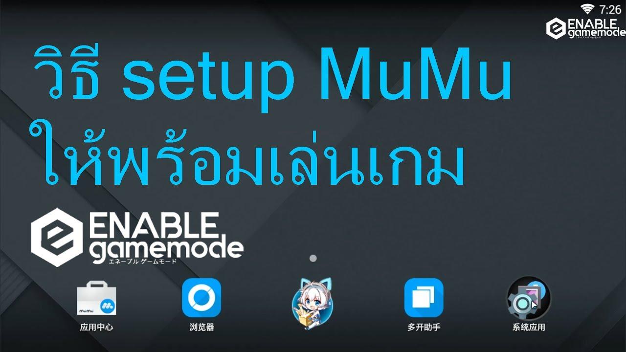 วิธีติดตั้ง MuMu ให้พร้อมเล่นเกม, ตั้งค่าเมนูไทย, ลง Play Store และ Google  Services
