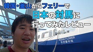 韓国・釜山から日本の対馬に高速船で行ってみたレビュー。日本人乗客は私だけ?