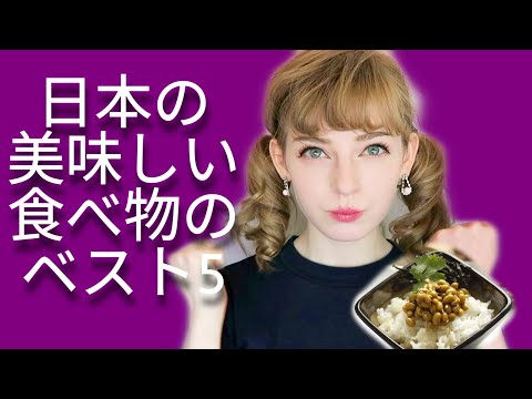 日本のおいしい食べ物ベスト5【オランダ人のおすすめ】