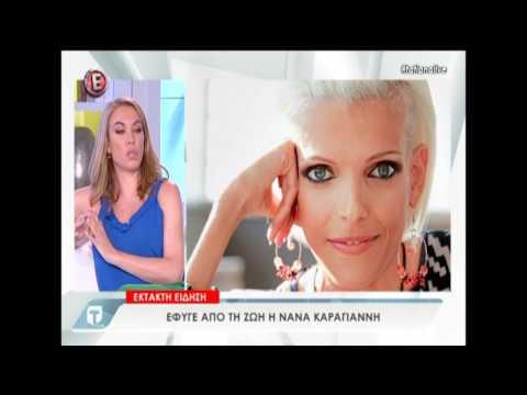 TLIFE.gr Τατιάνα Στεφανίδου για το θάνατο της Νανάς Καραγιάννη