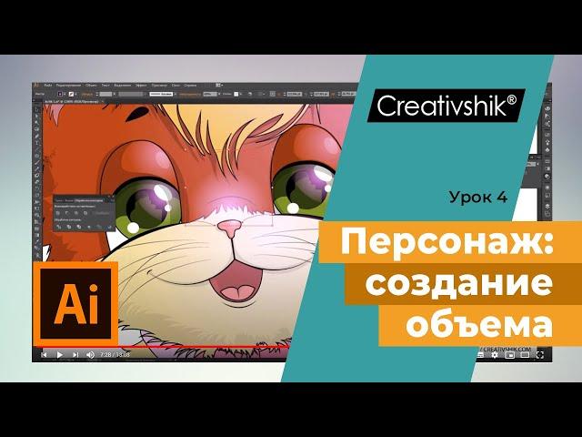Вводный курс по созданию персонажных иллюстраций, урок 4