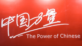 中国人的大国梦有多强,为什么需要事事争世界第一?