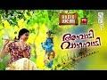 അമ്പാടി വാനമ്പാടി # Hindu Devotional Songs Malayalam 2019 #Krishna Devotional Songs Malayalam 2019