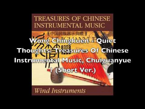 Wong Chingkuen - Quiet Thoughts: Treasures Of Chinese Instrumental Music, Chuiguanyue 1 (Short Ver.)