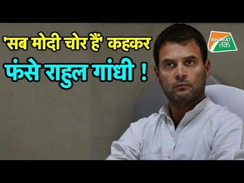'मोदी' ने किया राहुल गांधी के खिलाफ केस ! | Bharat Tak