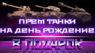 УРА ПРЕМ ТАНКИ В ПОДАРОК ОТ WG НА ДЕНЬ РОЖДЕНИЯ WOT 2019 world of tanks