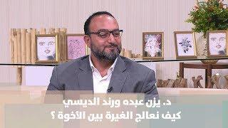 د. يزن عبده ورند الديسي - كيف نعالج الغيرة بين الأخوة ؟